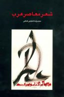 شعر معاصر عرب نشر سخن
