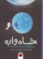 ماه واره (پسری که در فضا به دنیا آمد) نشر شهرقلم