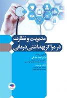 مدیریت و نظارت در مراکز بهداشتی درمانی نشر جامعه نگر