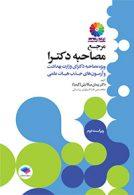مرجع مصاحبه دکترای وزارت بهداشت نشر جامعه نگر