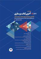 LBN آخرین کتاب پرستاری نشر جامعه نگر