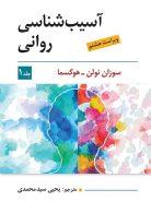 آسیب شناسی روانی هوکسما جلد اول نشر ویرایش