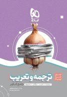 ترجمه و تعریب عربی جامع کنکور سری سیر تا پیاز موضوعی گاج