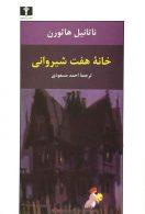 خانهی هفت شیروانی نشر نیلوفر