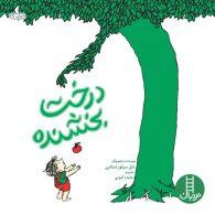 درخت بخشنده نشر آبرنگ