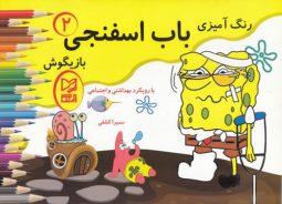 رنگ آمیزی باب اسفنجی 2 نشر آبرنگ