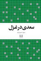 سعدی در غزل نشر نیلوفر