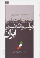 طبقات اجتماعی،دولت و انقلاب ایران نشر نیلوفر