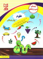 علوم پیش دبستانی نشر آبرنگ