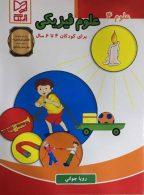 علوم 4 (علوم فیزیکی) برای کودکان 4 تا 6 سال نشر آبرنگ