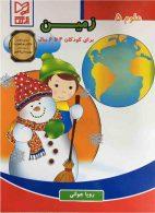 علوم 5 زمین برای کودکان 4 تا 6 سال نشر آبرنگ