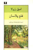 فتح پلاسان نشر نیلوفر