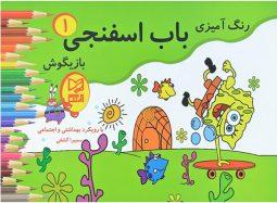 رنگ آمیزی باب اسفنجی 1 نشر آبرنگ