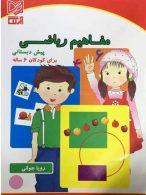 مفاهیم ریاضی پیش دبستانی برای کودکان 6 سال نشر آبرنگ