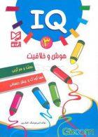 IQ هوش و خلاقیت 3 نشر آبرنگ