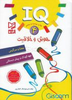 IQ هوش و خلاقیت 4 نشر آبرنگ
