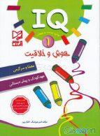 IQ هوش و خلاقیت 1 نشر آبرنگ