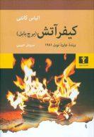 کیفر آتش (برج بابل) نشر نیلوفر