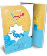 آزمون یار فارسی نهم نشر پایش