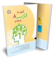 آزمون یار فارسی هشتم نشر پایش