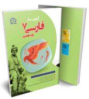 آزمون یار فارسی هفتم نشر پایش