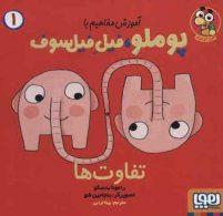 آموزش مفاهیم با پوملو فیل فیلسوف 1 (تفاوت ها) نشر هوپا