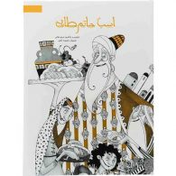 اسب حاتم طایی نشر زنبور