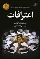 اعترافات نشر کوله پشتی