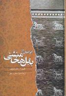 ایرانیان در بابل هخامنشی نشر ققنوس
