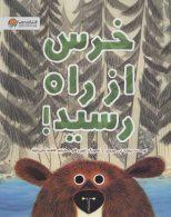 خرس از راه رسید! نشر مهرسا
