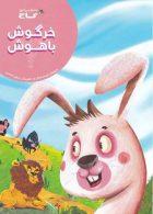 خرگوش باهوش نشر زنبور