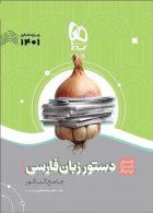 دستور زبان فارسی سیر تا پیاز موضوعی گاج