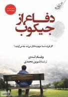 دفاع از جیکوب نشر کوله پشتی