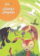 دوستان صمیمی نشر زنبور