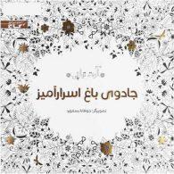 رنگ آمیزی جادوی باغ اسرار آمیز نشر زنبور