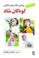 روشی ساده برای داشتن کودکان شاد نشر رسا