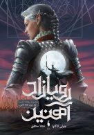 رویازاد آهنین 3 (ملکه آهنین) نشر باژ