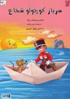 سرباز کوچولوی شجاع نشر آبرنگ