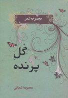 شعر معاصر 1 (گل پرنده) نشر جامی