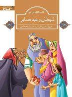 شیطان و عبد صابر نشر زنبور