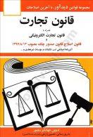 قانون تجارت جهانگیر منصور نشر دیدار