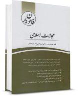 قانون یار مجازات اسلامی نشر چتر دانش