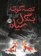 قصه گوی جنگل سیاه نشر پرتقال