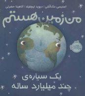 من زمین هستم (یک سیاره ی چند میلیارد ساله) نشر پرتقال