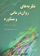 نظریه های روان درمانی و مشاوره نشر رسا