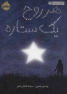هر روح یک ستاره نشر پرتقال