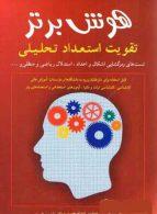 هوش برتر تقویت استعداد و آمادگی تحصیلی نشر شباهنگ