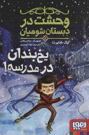 وحشت در دبستان شومیان 5 (یخ بندان در مدرسه !) نشر هوپا