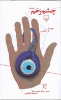 چشم زخم نشر چشمه