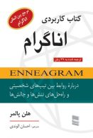 کتاب کاربردی اناگرام نشر رسا